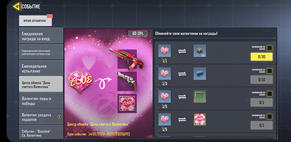 cod_mobile_valentine_day_3