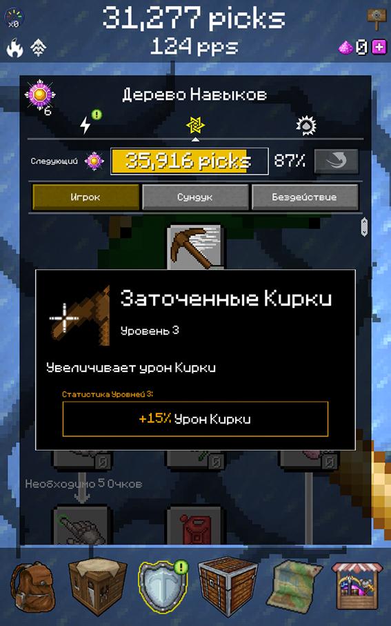kak_ispolzovat_pick_ocki_v_pick_crafter_2