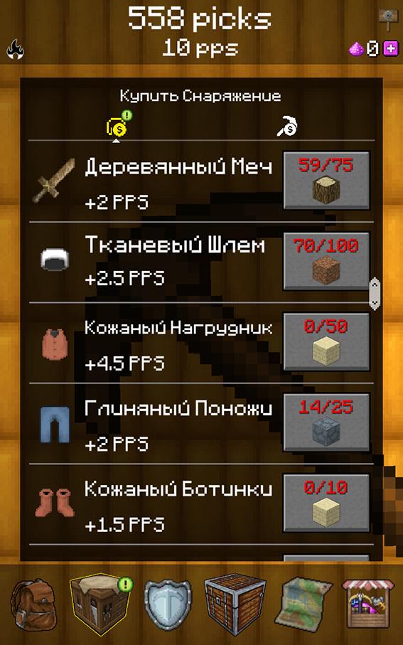 kak_ispolzovat_pick_ocki_v_pick_crafter_3
