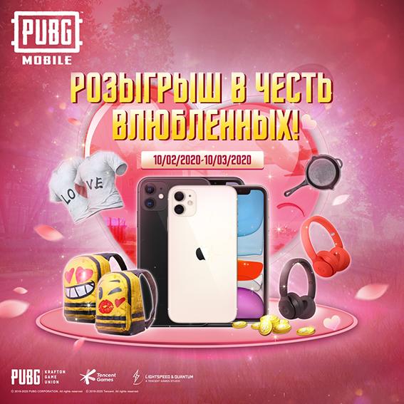 pubg_mobile_valentine_day_2