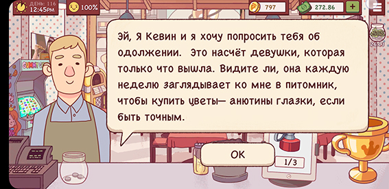 taynyi_poklonnik_0