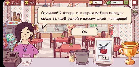 taynyi_poklonnik_13