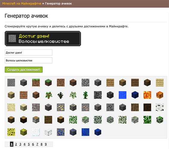 achivki_minecraft_new_1