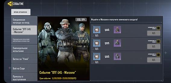 cod_mobile_otg_141_warzone