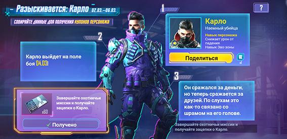 pubg_mobile_kak_poluchit_karlo_2