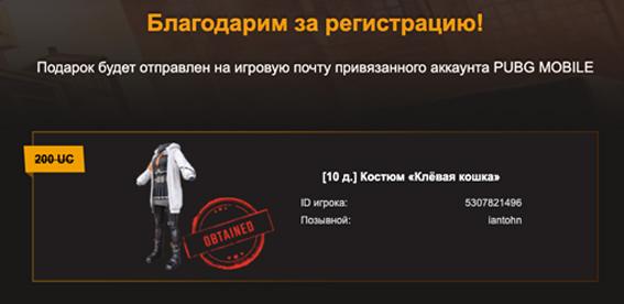 klevaya_koshka_pubg_mobile_3