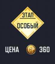 boevoi_propusk_cod_mobile_2
