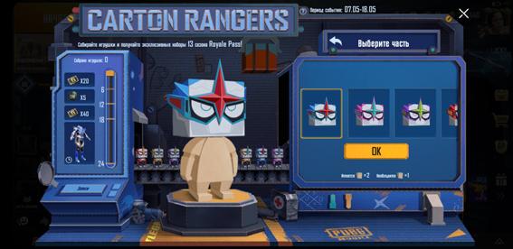 carton_rangers_cod_mobile_2