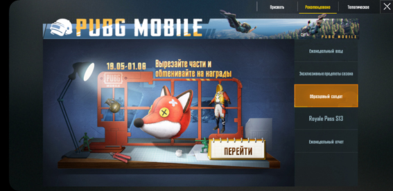 mister_lis_pubg_mobile_4