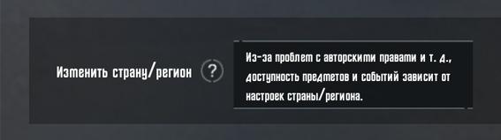 oruzhejnaya_razrabotka_pubg_mobile_region