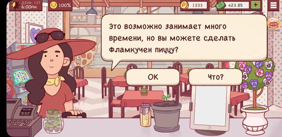 priyatel_puteshestvennika_xoroshaya_picca_otlichnaya_picca_3