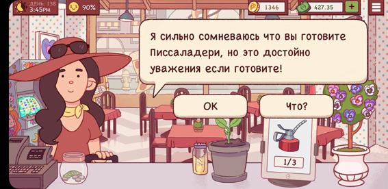 priyatel_puteshestvennika_xoroshaya_picca_otlichnaya_picca_4