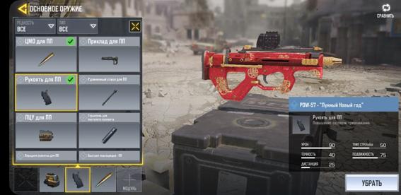 Sezonnye Zadachi V Call Of Duty Mobile