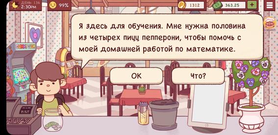 student_vkusologii_xoroshaya_picca_otlichnaya_picca_2