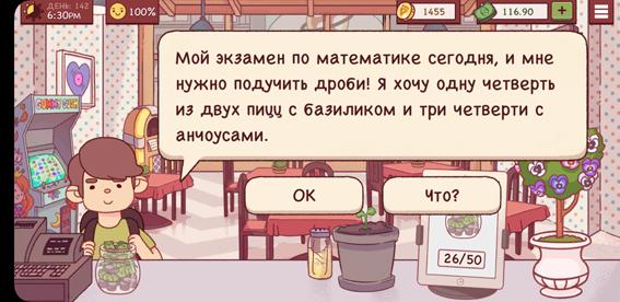 student_vkusologii_xoroshaya_picca_otlichnaya_picca_5