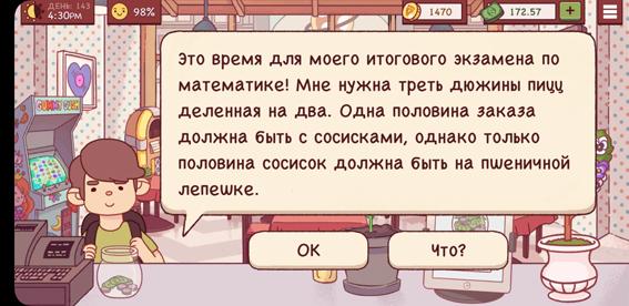 student_vkusologii_xoroshaya_picca_otlichnaya_picca_7