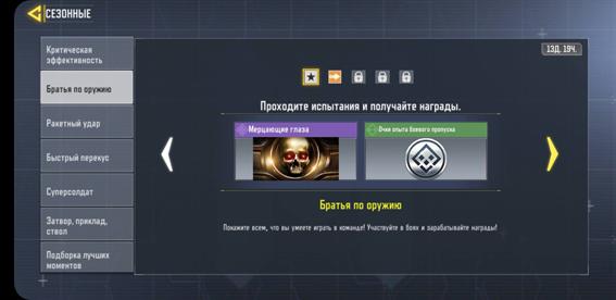 bratya_po_oruzhiyu_cod_mobile_2