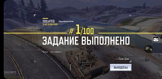 kak_unichtozhit_tank_cod_mobile_8