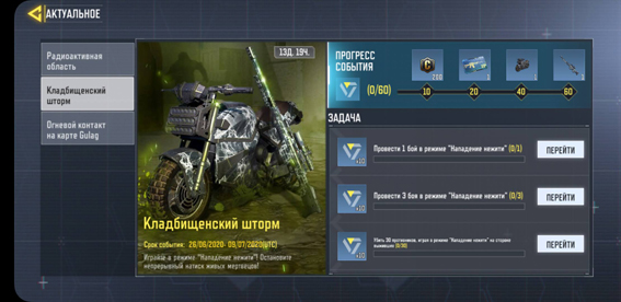 kladbishhenskij_shtorm_cod_mobile_2