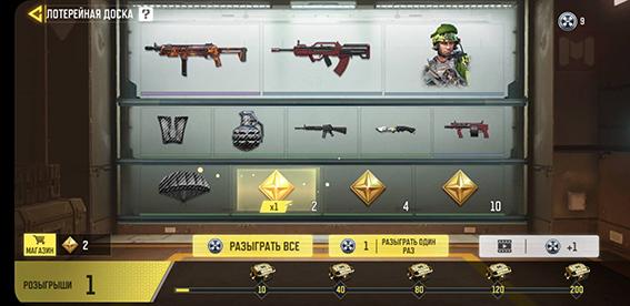 loterejnaya_doska_cod_mobile_4