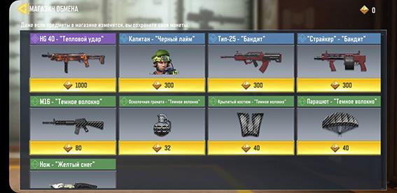loterejnaya_doska_cod_mobile_5