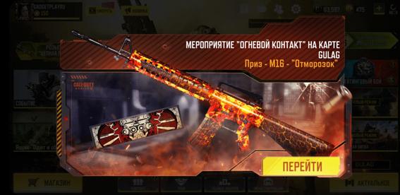 ognevoj_kontakt_gulag_cod_mobile_1