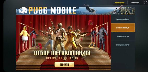 otbor_megakomandy_pubg_mobile_5