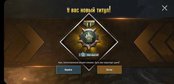oxota_za_relikviyami_sanuka_pubg_mobile_6