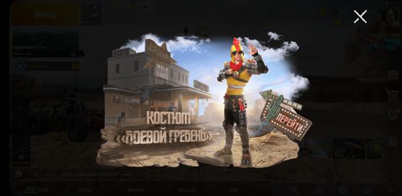 syurpriz_v_ruletke_kurinoe_sokrovishhe_pubgm_1
