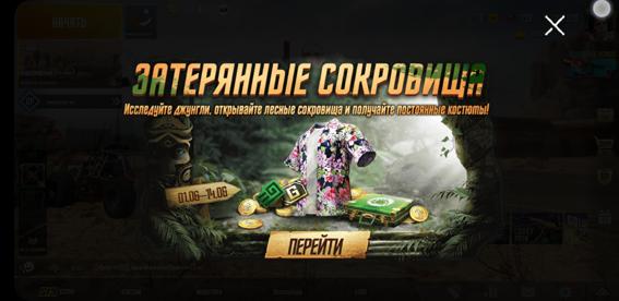 zateryannye_sokrovishha_pubg_mobile_1