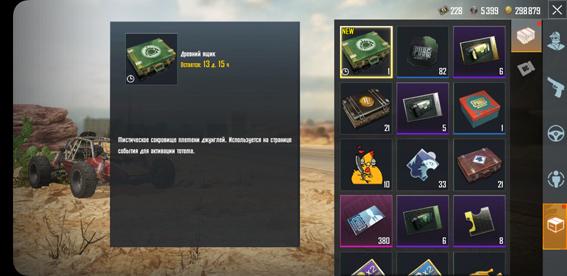 zateryannye_sokrovishha_pubg_mobile_10
