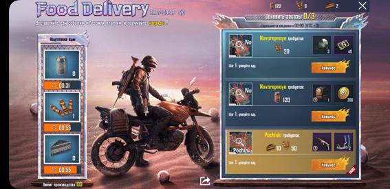 dostavka_edy_pubg_mobile_1