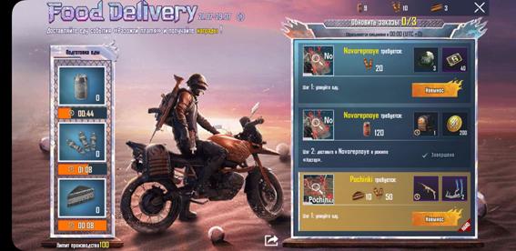dostavka_edy_pubg_mobile_6