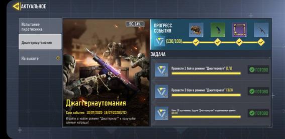 dzhaggernautomaniya_cod_mobile_6