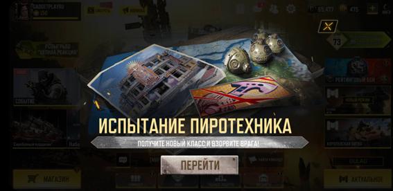 ispytanie_pirotexnika_cod_mobile_2