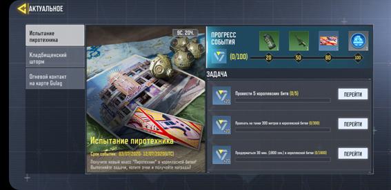 ispytanie_pirotexnika_cod_mobile_3