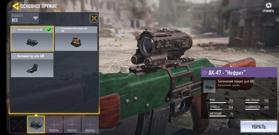 Maksimalnaya Effektivnost V Call Of Duty Mobile