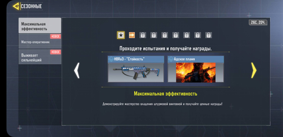 maksimalnaya_effektivnost_cod_mobile_3