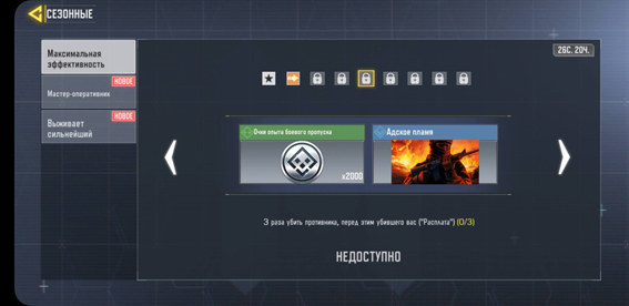 maksimalnaya_effektivnost_cod_mobile_7