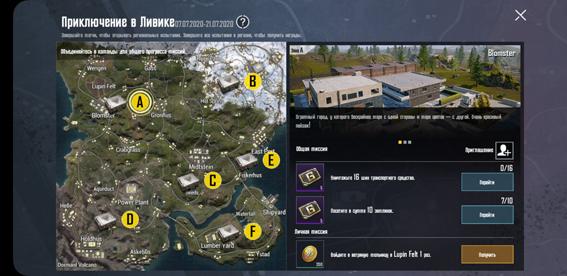 priklyuchenie_v_livike_pubg_mobile_14
