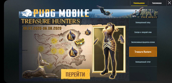 treasure_hunters_pubg_mobile_2