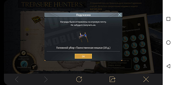 treasure_hunters_pubg_mobile_nagrada
