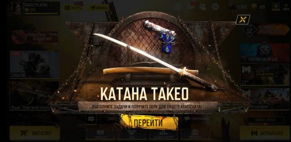 Kak Poluchit Katanu V Call Of Duty Mobile