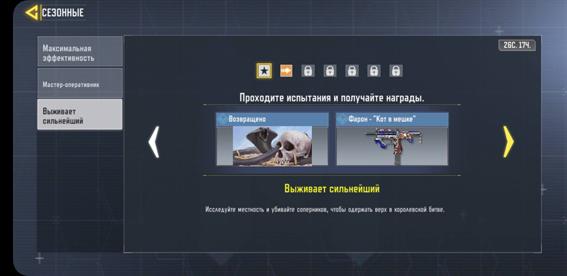 vyzhivaet_silnejshij_cod_mobile_5
