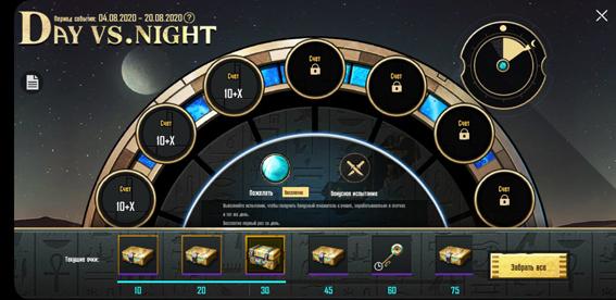 day_vs_night_pubg_mobile_3