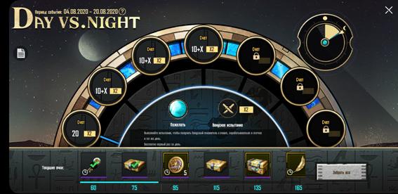 day_vs_night_pubg_mobile_7