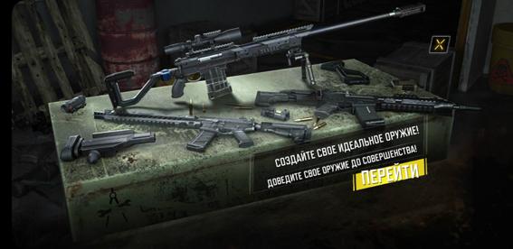 kak-polzovatsya-oruzhejnikom-v-call-of-duty-mobile-2
