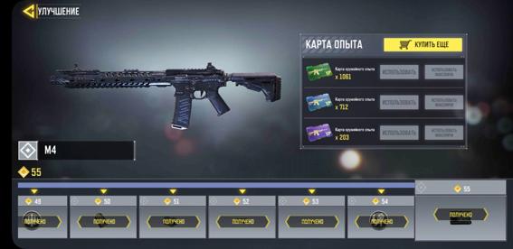 kak-polzovatsya-oruzhejnikom-v-call-of-duty-mobile-3