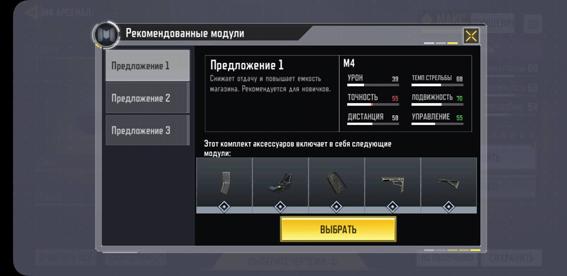 kak-polzovatsya-oruzhejnikom-v-call-of-duty-mobile-7