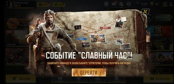 slavnyj-chas-v-call-of-duty-mobile-2